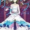 時を駆ける/書ける/欠ける/賭ける少女『リライト』『リビジョン』『リアクト』『リライブ』 by 法条遥