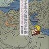 天才を生んだ孤独な少年期 ―― ダ・ヴィンチからジョブズまで by 熊谷高幸
