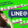 まじまじぱーてぃーが「LINE@」始めるってよ。