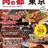 """""""肉の店""""コラム掲載!グルメムック『肉の都 東京』発売!"""