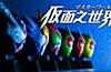 組み替えギミック付きの仮面ライダーW登場! 仮面之世界、第5弾!の画像