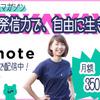 あんちゃのnote月額マガジン《Web発信力で、自由に生きる》配信開始!