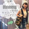"""BAGGU(バグゥ)の""""ダックバッグ""""は安くておしゃれな最強キャンバスバッグだ!"""