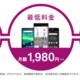 イオンモバイル「050かけ放題」のメリット・デメリットまとめ!IP電話による通話料定額サービスとして、050かけ放題はかなりお得です。