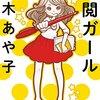 【2016年】NHK・民放のTVドラマ原作本・漫画を紹介する