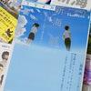 新海誠特集「『ほしのこえ』から『君の名は。』へ」を読んだ(『ユリイカ』9月号)