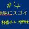 【地味にスゴイ!】校閲ガール河野悦子ドラマ4話・感想