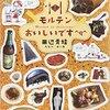 作家夫婦の静かな旅行記──『モルテンおいしいです^q^』 by 田辺青蛙