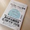 石田章洋『インクルージョン思考 複数の問題を一気に解決する』を読んだら、マリオの話が印象的だった