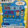 【東京は23日まで】夏休み2016 宿題・自由研究大作戦へ行く時に事前にやっておくべきこと5つ