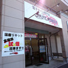 VAPE-POWER 小山店