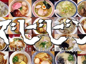 麺類オノマトペ限定ブログ「ズビビン」はじめました!一緒にズビビンズビビンやらないか?