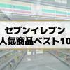 【帰れま10】セブンイレブンの最新人気商品ベスト10を予想(2016/10/16)