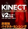 「KINECT for Windows SDKプログラミング Kinect for Windows v2センサー対応版」を書きました。