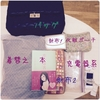 【ミニマリスト】2泊3日・東京旅行への最小限持ち物公開【2016年9月バージョン】