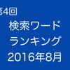 【第4回】ブログ検索おもしろワードランキング(2016年8月版)
