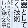 厳選!イケダハヤト氏に学ぶ、月50万円稼ぐブログの書き方の秘訣5選