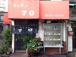 千駄木駅徒歩3分の老舗洋食屋「キッチン マロ」のナポリタン&ミックスフライ定食とオムライスにエビグラタン、ついでに焼きそば