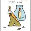 ノーベル賞・大隈良典さんが子供の時読んでいた本