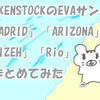 BIRKENSTOCKのEVAサンダル「MADRID」「ARIZONA」「GIZEH」「Rio」をまとめてみた
