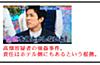 俳優高畑裕太の強姦事件はホテル側に大きな責任がある。の画像