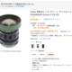 Kowa PROMINAR 8.5mmのAmazon販売価格が更に値下げ! 税抜き65,000円台という驚きの価格に…