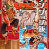 「ダンジョン飯」(2回目)-Kindleで読んだ漫画39