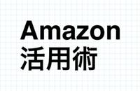 Amazon定期おトク便活用してる?15%割引の裏ワザ公開