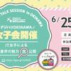 【告知】IT女子のお仕事紹介セミナー@沖縄デジタルハリウッド 開催!