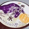 セブンプレミアム「紫いもミルク氷」は秋向けのかき氷!