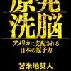 苫米地英人著『原発洗脳~アメリカに支配される日本の原子力』をやっと読んだ
