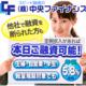 【ヤミ金】株式会社中央ファイナンス(03-6805-0587)は白ロム詐欺