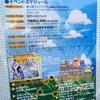 【北海道】三笠鉄道村に行ってきました
