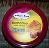 今日から新発売 ローソン限定ハーゲンダッツ 安納芋のタルト