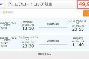 今ならパリ・フォト往復チケットが4万円台で買える!?