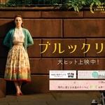 「ブルックリン/ジョン・クローリー監督」この不思議な映画は何だろう?感情の表出が消され、ただただ明るいエイリシュは、アイルランド移民の強き意志の現れか?