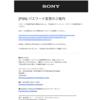 突然、[PSN] パスワード変更のご案内というメールが届いたけどリンクはクリックしないほうが良いと思う