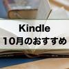 【Kindle】月替わりセールのおすすめ電子書籍11選【2016年10月版】