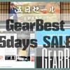 海外通販サイト「GearBest」5日間限定日本市場向けセールスタート | 中華系ガジェット専門サイト