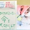 本日のポスター(2016年9月23日)