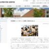 ニュース 河北新報「ノートPC全生徒配備へ 東北学院中高授業活用」