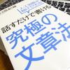 【ブロガーさんへ耳寄り情報】『話すだけで書ける究極の文章法』〜野口悠紀雄先生に学ぶ最新筆記法〜