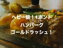 ヘビー級!1ポンドハンバーグが食べられる渋谷ゴールドラッシュに行ってきた!