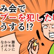 鴻池剛の【飲み会でタブーを犯した時どうする!?】
