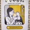 東京メトロの社員が落とし物から現金15万円近く着服か…まさか落とし物なんかチェックしないって思ってたんじゃないのか?(失笑)