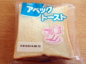 秋田で絶大な知名度を誇る「アベックトースト」を食べてみた