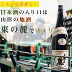 ジモコロ激押し! 日本酒の入り口は山形の地酒「東の麓」で決まり