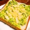 栄養満点で美味しい!アボカドチーズトーストのレシピ