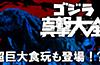 超巨大食玩も登場!?『ゴジラ真撃大全』発売!の画像