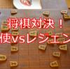 【強すぎ】頼もーう!大使たちは将棋ダンジョンへ勝負に出かける。果たして王手をかけられたのは大使か、レジェンドGさんか?!【将棋の館】